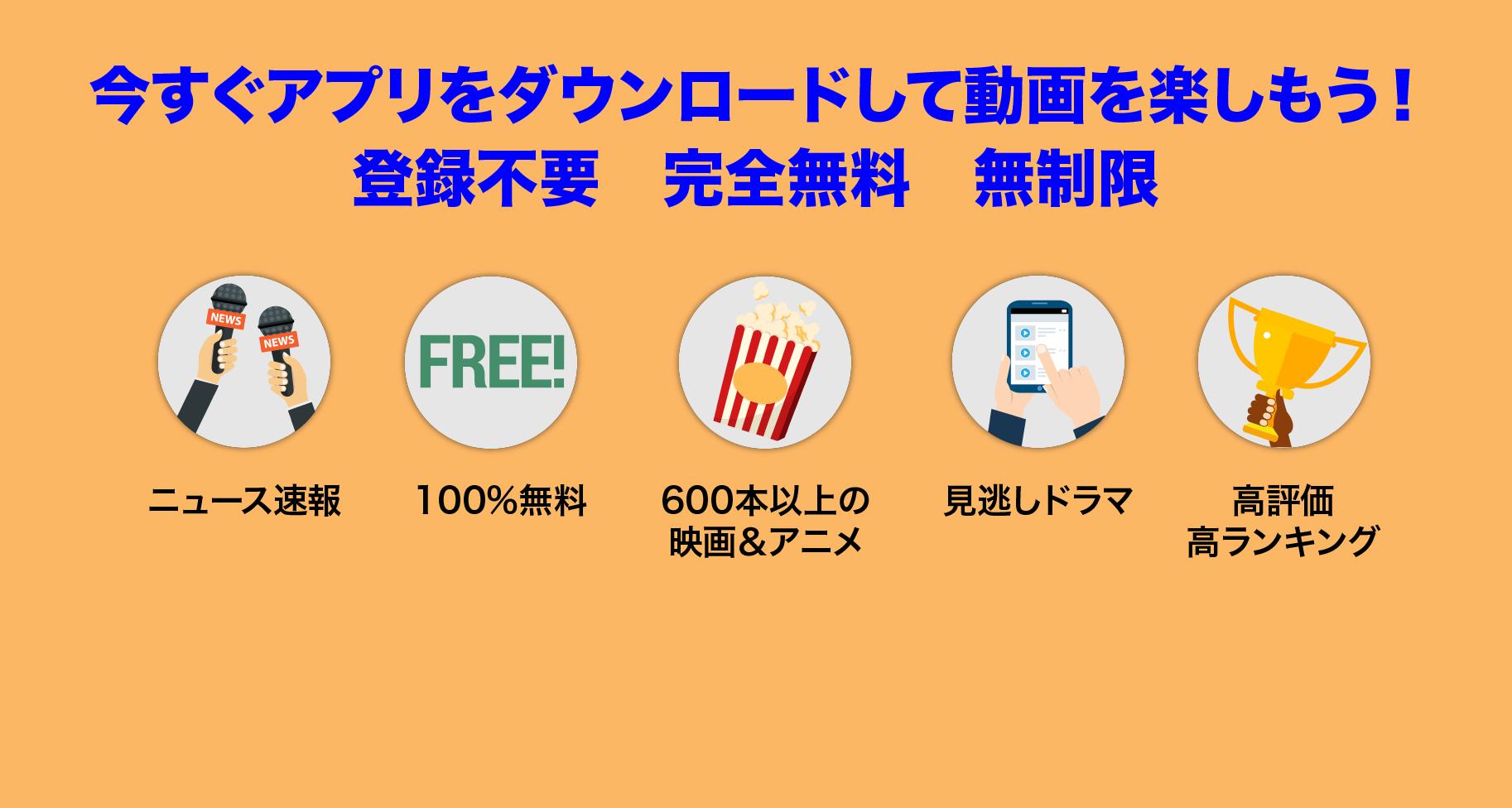 今すぐアプリをダウンロードして動画を楽しもう!登録不要!完全無料!無制限!ニュース速報、600本以上の映画&アニメ、見逃しドラマ、高評価&高ランキング